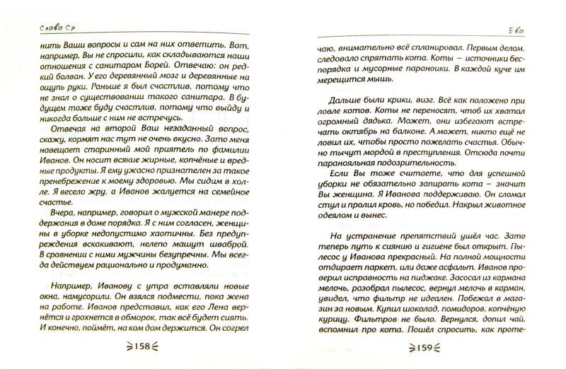 Иллюстрация 1 из 28 для Ева - Сэ Слава | Лабиринт - книги. Источник: Лабиринт