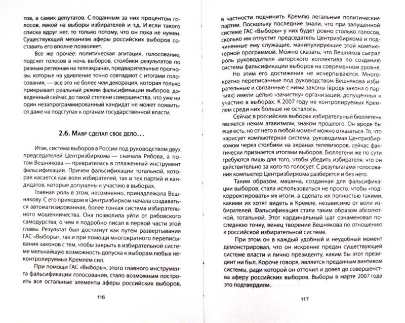 Иллюстрация 1 из 12 для Фронт Путина. Против кого? - Валерий Смирнов | Лабиринт - книги. Источник: Лабиринт