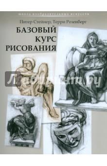 Базовый курс рисования питер грей полный курс рисования где в книжных магазинах