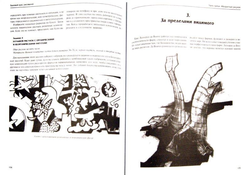 Иллюстрация 1 из 20 для Базовый курс рисования - Стейнер, Розенберг | Лабиринт - книги. Источник: Лабиринт