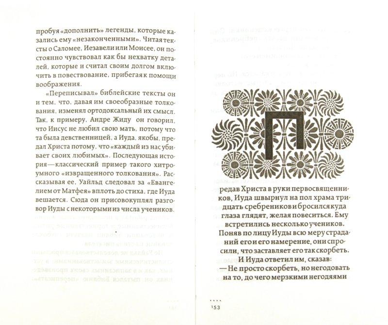 Иллюстрация 1 из 10 для Застольные беседы; Портрет Дориана Грея; Портрет г-на У.Г. (комплект из 3-х книг) - Оскар Уайльд | Лабиринт - книги. Источник: Лабиринт