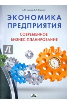 Экономика предприятия. Современное бизнес-планирование бизнес и экономика