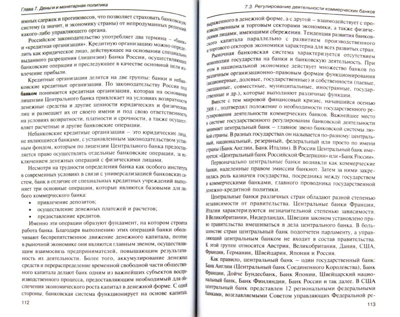 Иллюстрация 1 из 12 для Макроэкономика. Учебное пособие - Васильев, Холоденко | Лабиринт - книги. Источник: Лабиринт