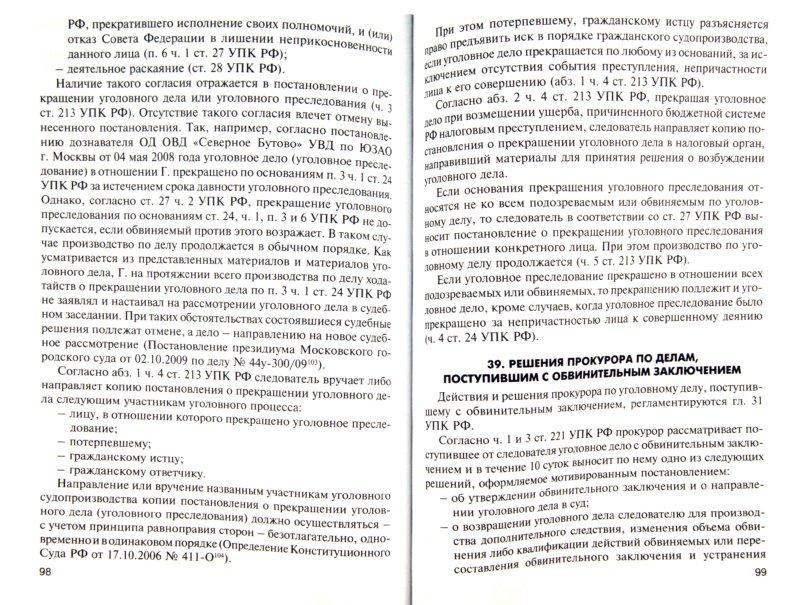 Иллюстрация 1 из 10 для Доказывание и принятие решений в уголовном судопроизводстве - Александр Чашин | Лабиринт - книги. Источник: Лабиринт