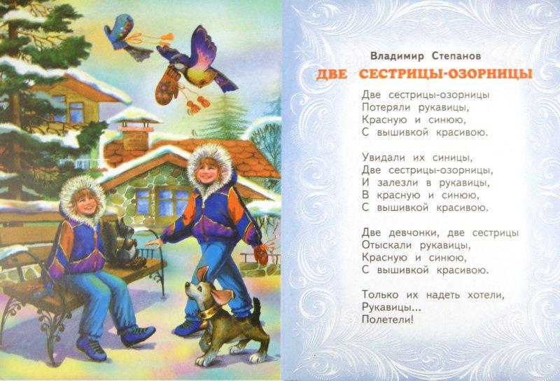 Иллюстрация 1 из 20 для Новогодние чудеса - Степанов, Найденова | Лабиринт - книги. Источник: Лабиринт