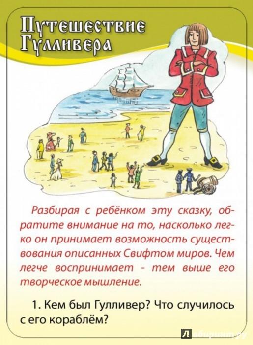 Иллюстрация 1 из 8 для Обсуждаем сказки. 5-7 лет. 250 вопросов по 50 известным сказкам. 50 карточек | Лабиринт - книги. Источник: Лабиринт