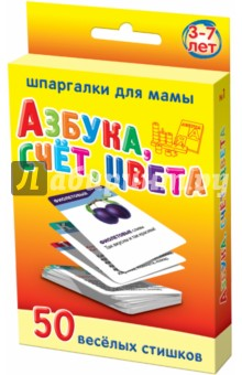 Азбука, счет, цвета. 3-7 лет. 50 веселых стишков. 50 карточек шпаргалки для мамы обучающие карточки подвижные игры 3 12 лет