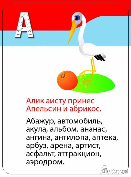 Иллюстрация 1 из 40 для Азбука, счет, цвета. 3-7 лет. 50 веселых стишков. 50 карточек - Марина Дружинина | Лабиринт - книги. Источник: Лабиринт