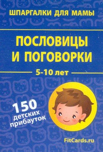 Иллюстрация 1 из 8 для Пословицы и поговорки. 5-10 лет. 150 детских прибауток. 50 карточек | Лабиринт - книги. Источник: Лабиринт