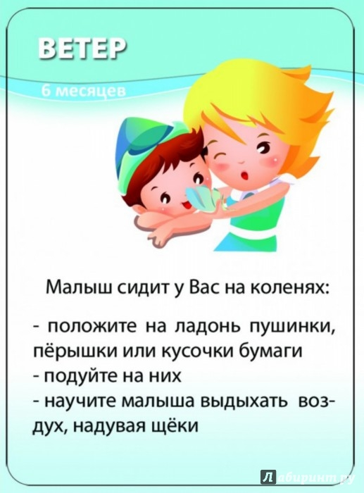 Иллюстрация 1 из 5 для Подвижные игры. 50 упражнений с малышом | Лабиринт - книги. Источник: Лабиринт