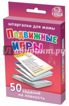 Подвижные игры. 1-3 года. 50 заданий на ловкость (50 карточек) шпаргалки для мамы обучающие карточки подвижные игры 3 12 лет