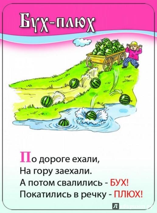 Иллюстрация 1 из 9 для Первые слова 1-2 года. 50 веселых стишков - Марина Дружинина | Лабиринт - книги. Источник: Лабиринт