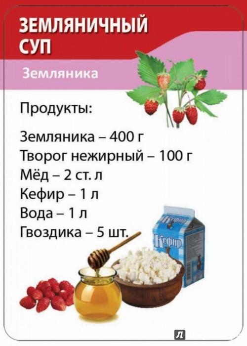 Иллюстрация 1 из 5 для Блюда с ягодами. 50  рецептов: каши, супы, салаты | Лабиринт - книги. Источник: Лабиринт