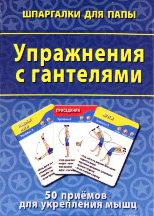 Иллюстрация 1 из 3 для Упражнения с гантелями. 50 приемов для укрепления мышц | Лабиринт - книги. Источник: Лабиринт