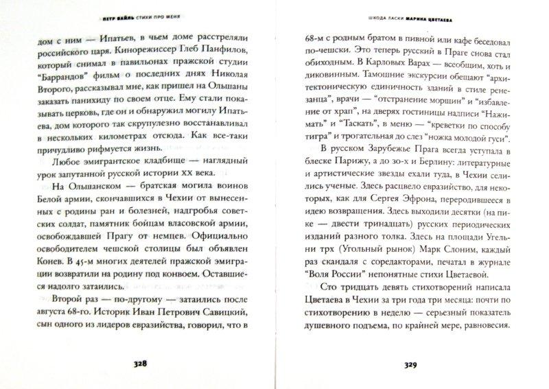 Иллюстрация 1 из 8 для Стихи про меня - Петр Вайль | Лабиринт - книги. Источник: Лабиринт