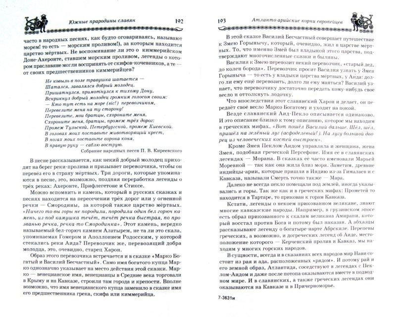 Иллюстрация 1 из 14 для Древние славяне. Прародины, предки, святыни - Асов, Осташко, Васильев | Лабиринт - книги. Источник: Лабиринт