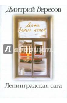 Ленинградская сага. В 2-х томах. Том 1. Дети белых ночей