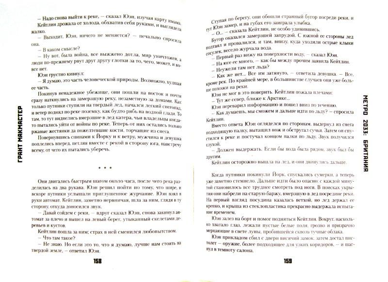 Иллюстрация 1 из 16 для Метро 2033: Британия - Грант МакМастер | Лабиринт - книги. Источник: Лабиринт