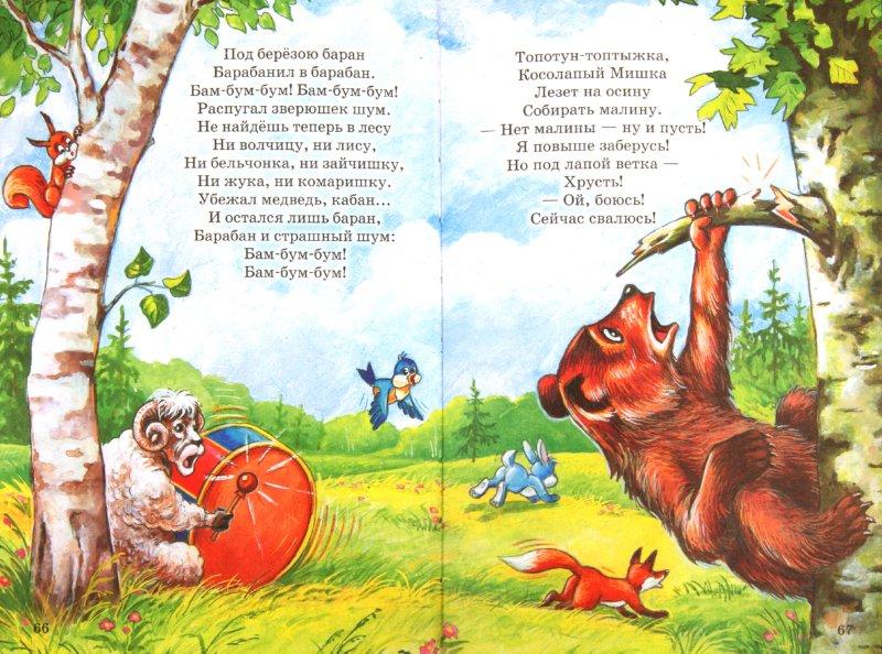 Иллюстрация 1 из 6 для Колыбельные. Потешки. Лепеталки | Лабиринт - книги. Источник: Лабиринт