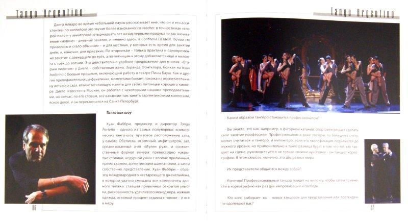 Иллюстрация 1 из 2 для Tango Argentino\Справочник начинающего тангеро - Геннадий Габриэлян   Лабиринт - книги. Источник: Лабиринт