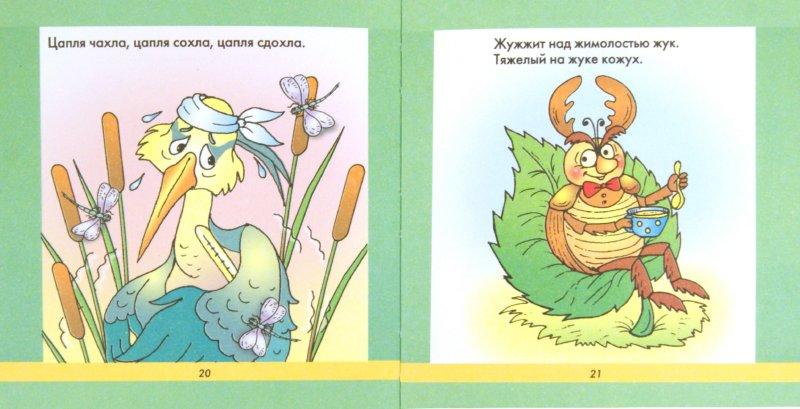 Иллюстрация 1 из 2 для Весёлые скороговорки | Лабиринт - книги. Источник: Лабиринт