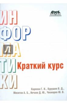 Краткий курс информатики оптимизация информационных процессов в асу