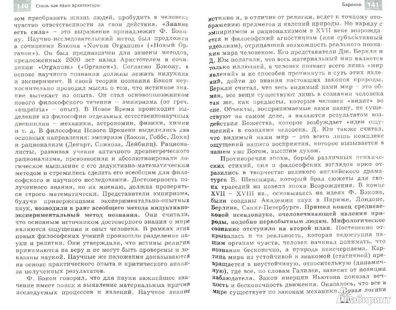 Иллюстрация 1 из 8 для Стиль как язык архитектуры - Татьяна Давидич | Лабиринт - книги. Источник: Лабиринт