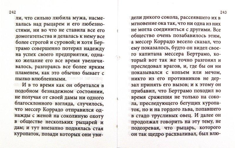 Иллюстрация 1 из 11 для Новеллино - Гуардати Мазуччо | Лабиринт - книги. Источник: Лабиринт