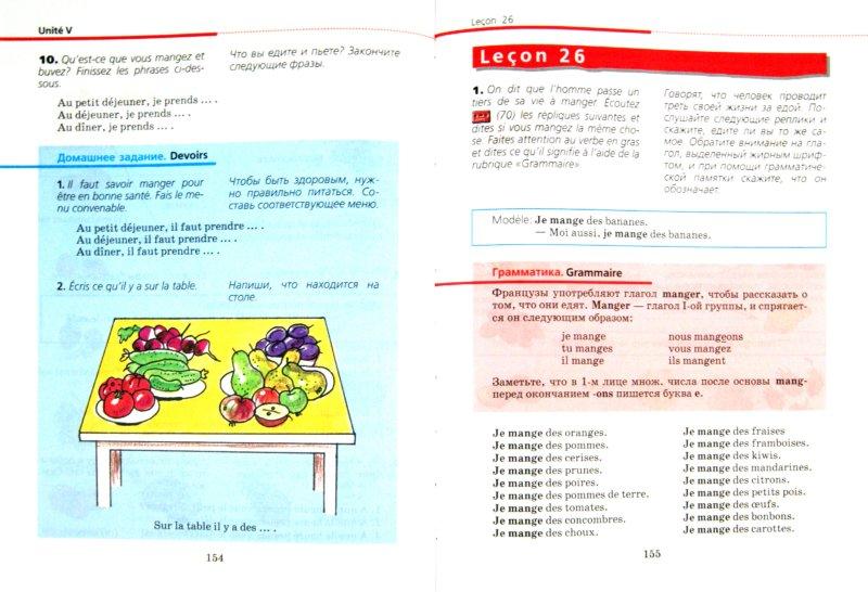 Гдз по французскому 8 класс шацких 2 год обучения
