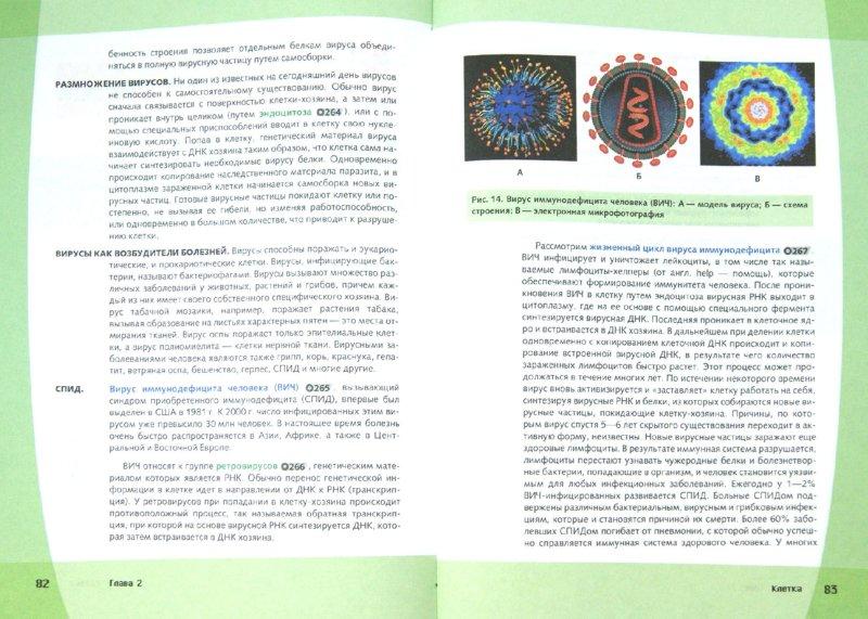 Иллюстрация 1 из 5 для Биология. Общая биология. Базовый уровень. 10 класс. Учебник (+CD) - Агафонова, Сивоглазов | Лабиринт - книги. Источник: Лабиринт