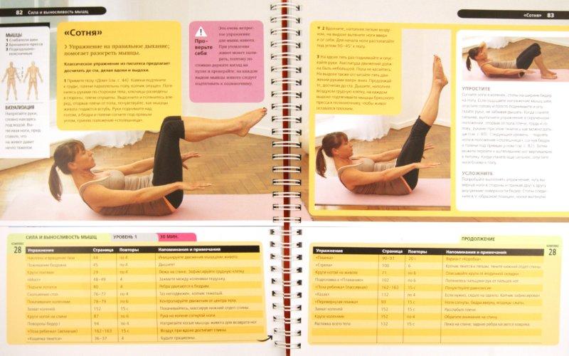 Иллюстрация 1 из 9 для Йога и пилатес. Домашние тренировки - Энджи Ньюсон | Лабиринт - книги. Источник: Лабиринт