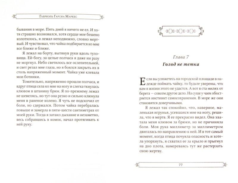 Иллюстрация 1 из 20 для Рассказ человека, оказавшегося за бортом корабля - Маркес Гарсиа | Лабиринт - книги. Источник: Лабиринт