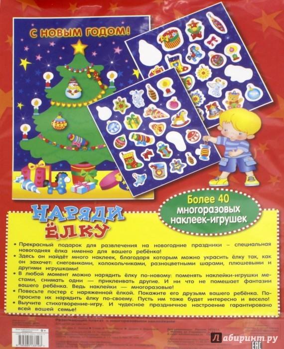 """Иллюстрация 1 из 33 для Новогодний плакат-игра """"Наряди ёлку""""   Лабиринт - игрушки. Источник: Лабиринт"""