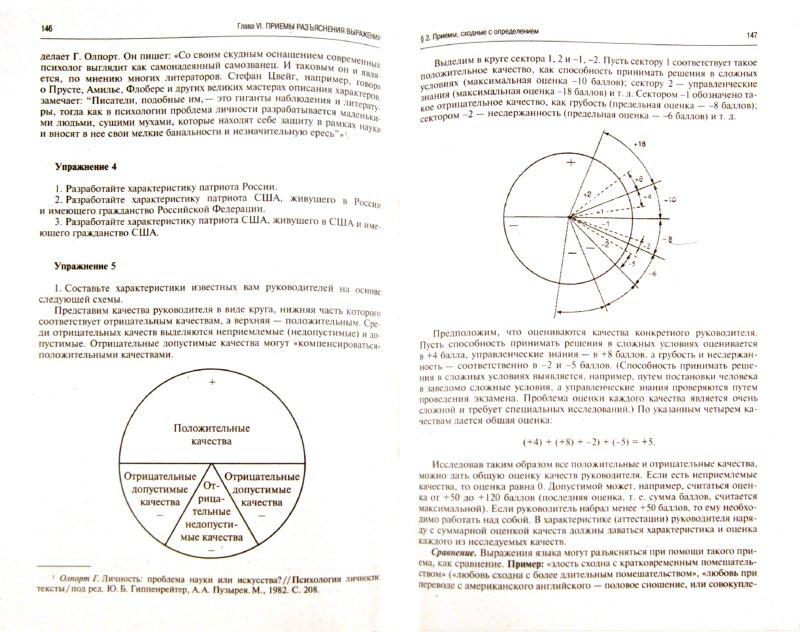 Иллюстрация 1 из 7 для Логика для юристов. Учебник - Юрий Ивлев | Лабиринт - книги. Источник: Лабиринт