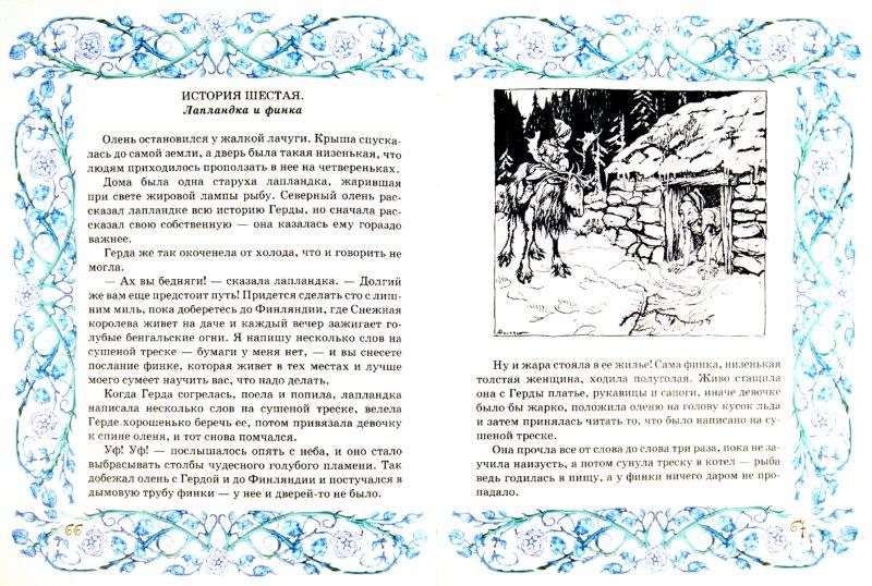 Иллюстрация 1 из 16 для Сказки | Лабиринт - книги. Источник: Лабиринт