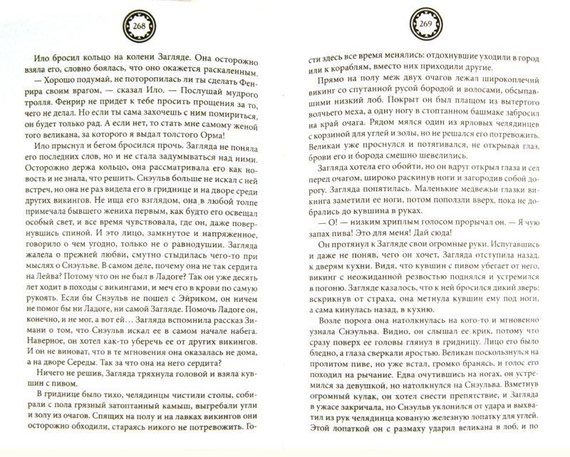 Иллюстрация 1 из 7 для Невеста викинга - Елизавета Дворецкая | Лабиринт - книги. Источник: Лабиринт