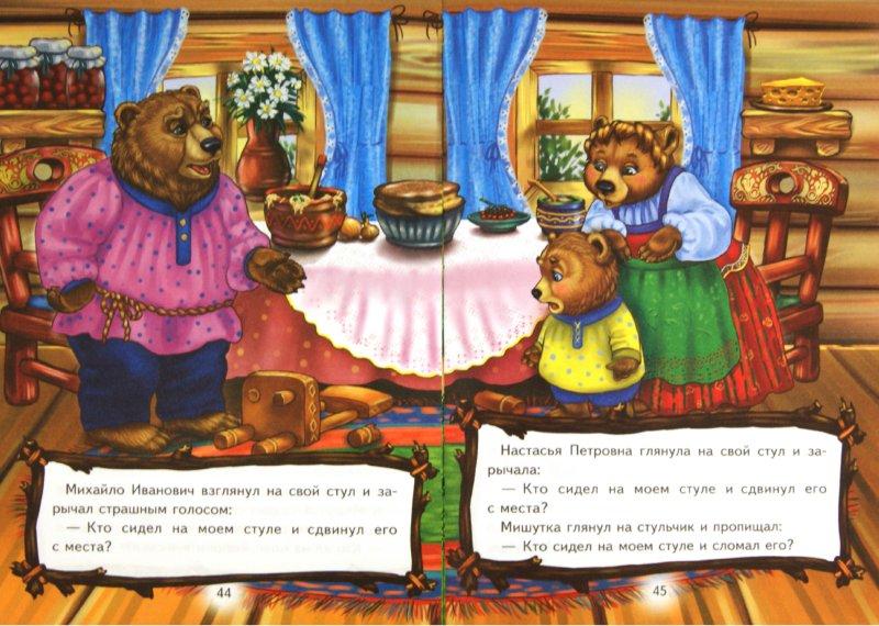 Иллюстрация 1 из 16 для Любимые сказки о животных   Лабиринт - книги. Источник: Лабиринт