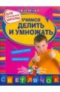 Учимся делить и умножать: для начальной школы, Дорофеева Галина Владимировна