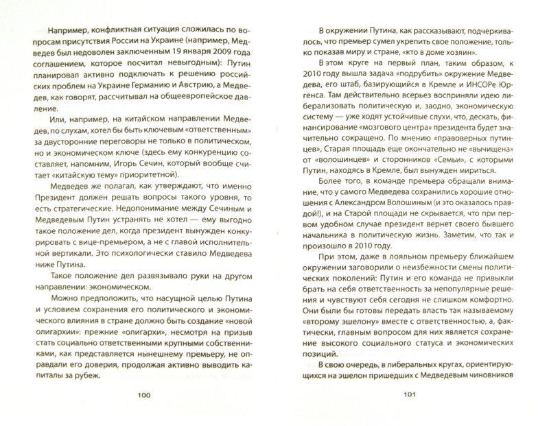 Иллюстрация 1 из 7 для Ловушка для Президента. Тайный сговор Путина и Медведева - Алексей Мухин | Лабиринт - книги. Источник: Лабиринт