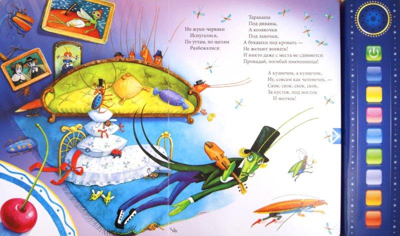 Иллюстрация 1 из 5 для Муха-Цокотуха - Корней Чуковский | Лабиринт - книги. Источник: Лабиринт