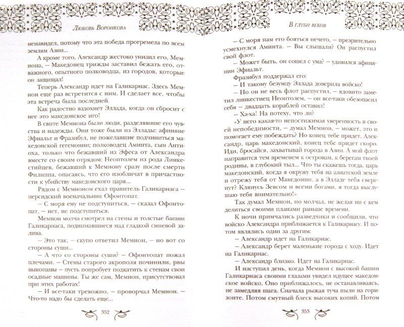 Иллюстрация 1 из 6 для Сын Зевса. Повести - Любовь Воронкова   Лабиринт - книги. Источник: Лабиринт