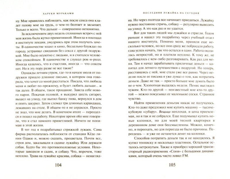 Иллюстрация 1 из 14 для Медленной шлюпкой в Китай - Харуки Мураками | Лабиринт - книги. Источник: Лабиринт