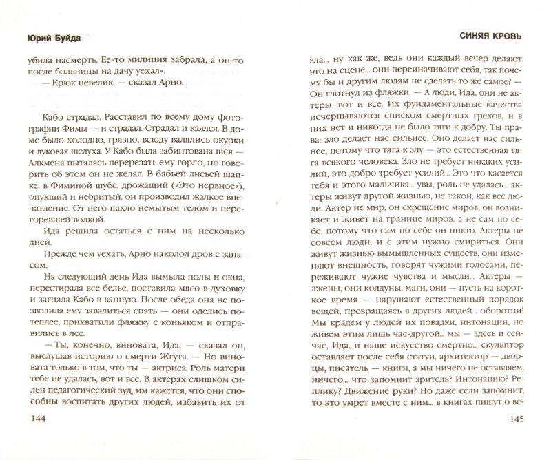 Иллюстрация 1 из 10 для Синяя кровь - Юрий Буйда | Лабиринт - книги. Источник: Лабиринт