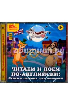 Читаем и поем по-английски! Стихи и песенки для малышей (CDmp3) jenny dooley virginia evans hello happy rhymes nursery rhymes and songs