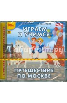 Играем и учимся. Путешествие по Москве (CDpc)