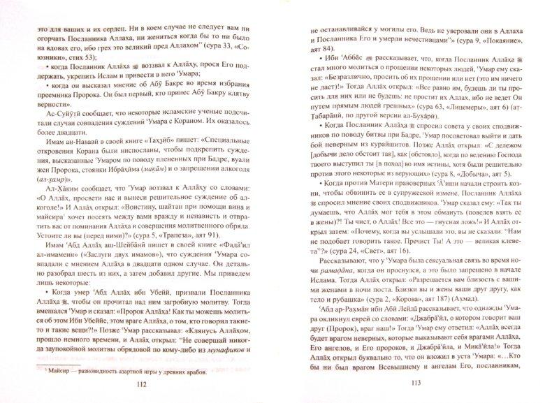 Иллюстрация 1 из 5 для Четыре праведных халифа - Ибн ал-Карнаки | Лабиринт - книги. Источник: Лабиринт