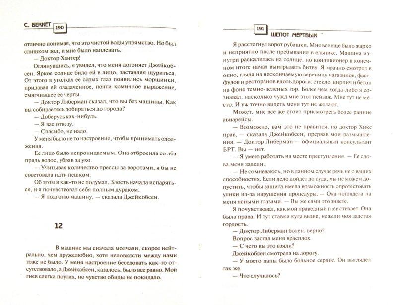 Иллюстрация 1 из 6 для Шепот мертвых - Саймон Бекетт | Лабиринт - книги. Источник: Лабиринт
