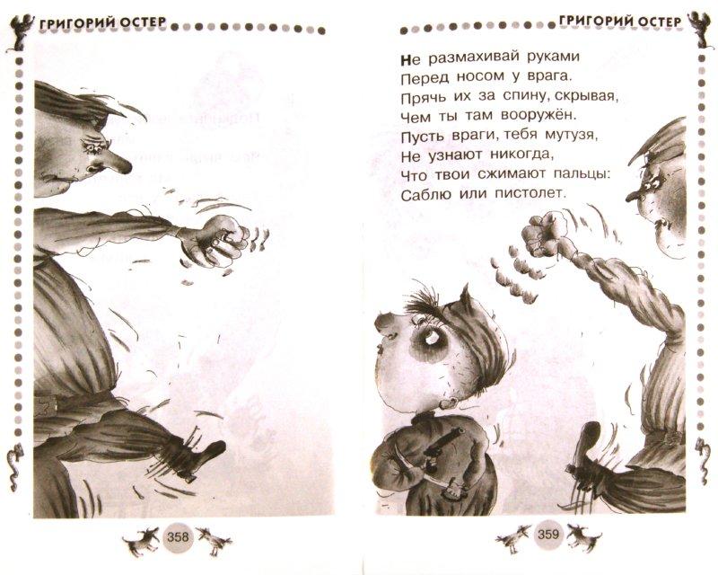 Иллюстрация 1 из 33 для Все вредные советы в одной книге - Григорий Остер | Лабиринт - книги. Источник: Лабиринт