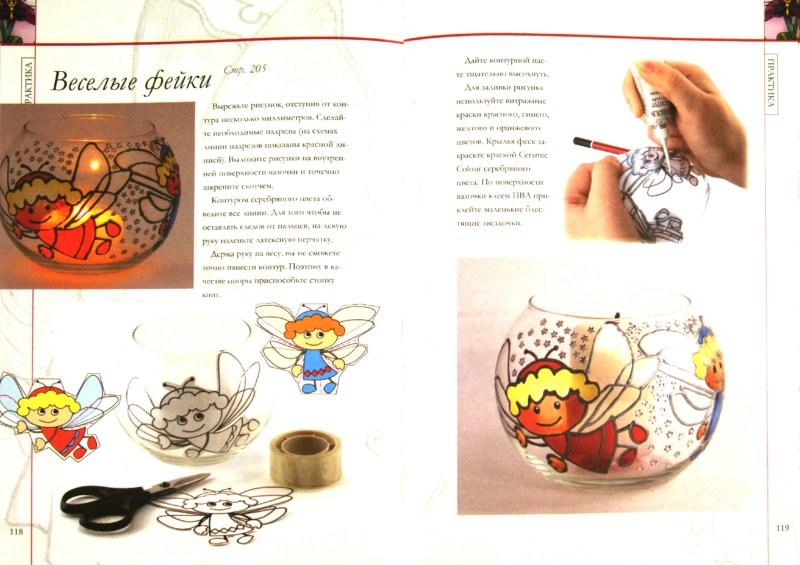 Иллюстрация 1 из 17 для Волшебное стекло. Роспись по стеклу. Декор стеклом   Лабиринт - книги. Источник: Лабиринт