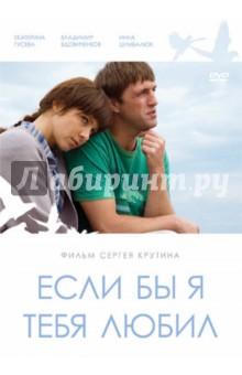 Если бы я тебя любил (DVD). Крутин Сергей